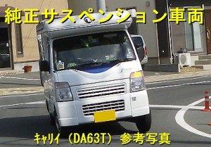 画像2: サスキットforキャンパー 純正形状 キャリイ(DA16T)/スクラムトラック(DG16T)/NT100(DR16T)/ミニキャブトラック(DS16T)用