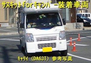 画像3: サスキットforキャンパー 車高調タイプ キャリイ(DA63T)/スクラムトラック(DG63T)用