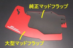 画像5: フロント大型マッドフラップ ハイゼット(S500P/S510P)用