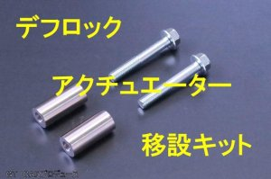 画像3: 【オプション品】2インチリフトアップキット用(DA16T)
