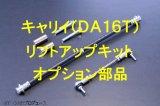 【オプション品】2/2.2インチリフトアップキット用(DA16T)