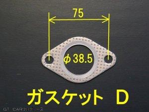 画像4: 補修用ガスケット オールステンレスマフラー